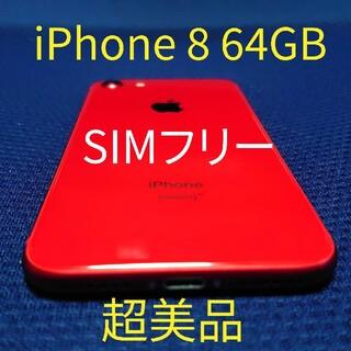 iPhone - iPhone 8 64 GB SIMロック解除済み 超美品