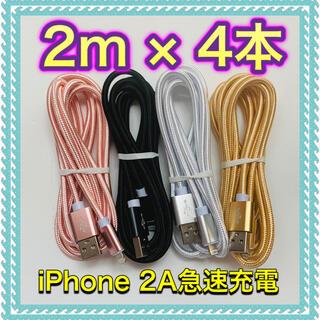 アイフォーン(iPhone)のiPhone 高耐久ナイロン ライトニングケーブル 2m×4本(バッテリー/充電器)