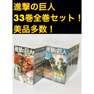 講談社 - 進撃の巨人 33巻全巻セット!