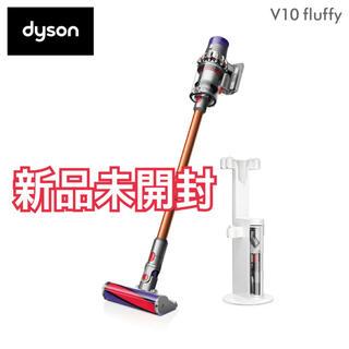 Dyson - 【新品】ダイソン V10 Fluffy SV12 FF フロアドックセット