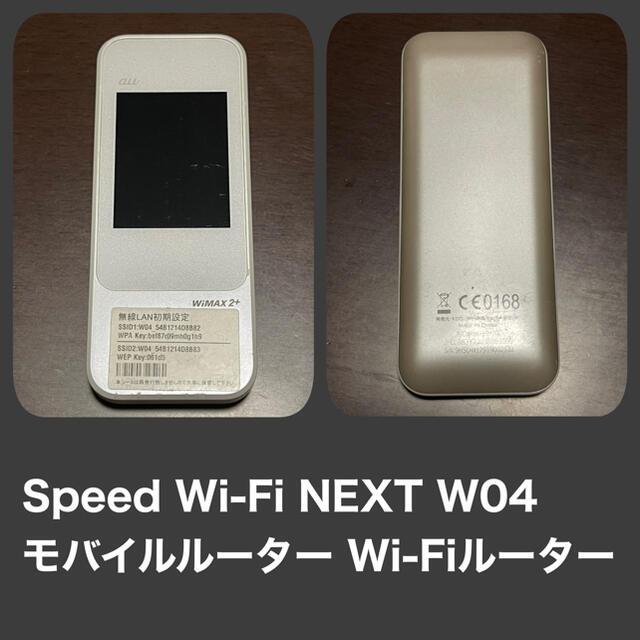 HUAWEI(ファーウェイ)のSpeed Wi-Fi NEXT W04 モバイルルーター Wi-Fiルーター  スマホ/家電/カメラのPC/タブレット(PC周辺機器)の商品写真
