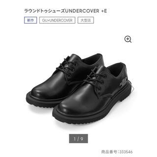 アンダーカバー(UNDERCOVER)のGU×UNDERCOVER ジーユー×アンダーカバー 27cm(ドレス/ビジネス)