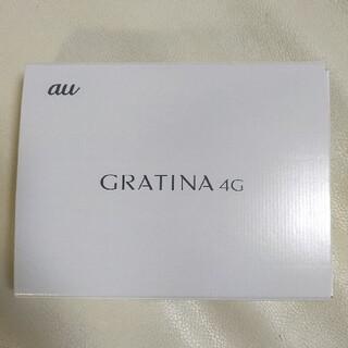 キョウセラ(京セラ)の【新品未使用品】GRNTINA 4G ホワイト(携帯電話本体)