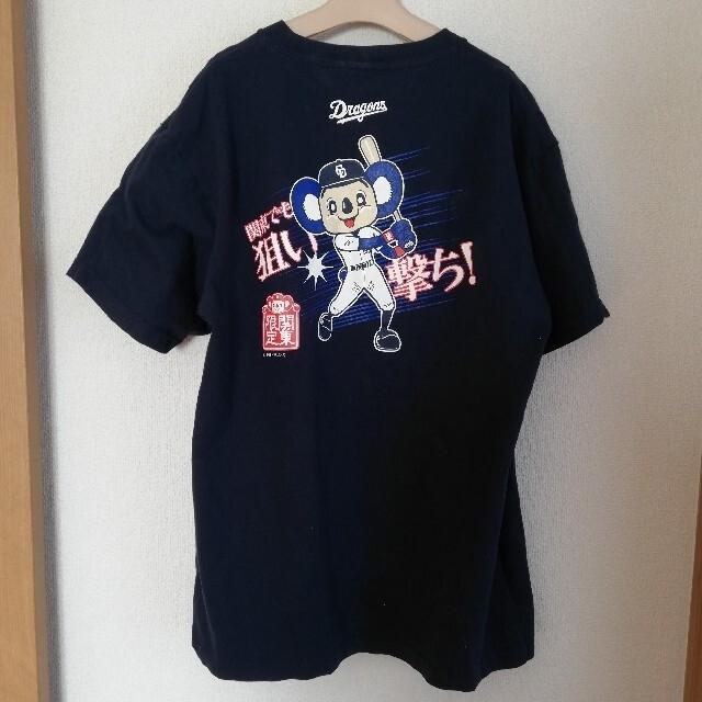 中日ドラゴンズ(チュウニチドラゴンズ)の中日ドラゴンズ 関東限定Tシャツ スポーツ/アウトドアの野球(記念品/関連グッズ)の商品写真