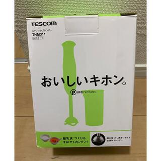 テスコム(TESCOM)のゆきな様⭐︎ スティックブレンダー テスコム ホワイト 離乳食 ハンドブレンダー(フードプロセッサー)