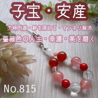 天然石 数珠 パワーストーン ストラップ カーネリアン インカローズ