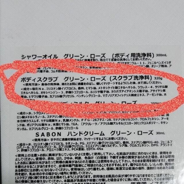 SABON(サボン)のさぼん SABON ボディスクラブ グリーン ローズ スクラブ洗浄料 コスメ/美容のボディケア(ボディスクラブ)の商品写真