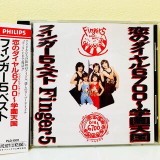 フィリップス(PHILIPS)の【帯付き】フィンガー5ベスト 恋のダイヤル6700~学園天国 個人授業 廃盤CD(ポップス/ロック(邦楽))