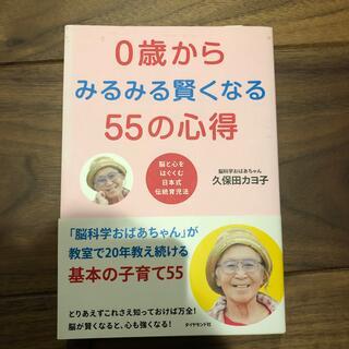 ダイヤモンドシャ(ダイヤモンド社)の美品0歳からみるみる賢くなる55の心得 脳と心をはぐくむ日本式伝統育児法(結婚/出産/子育て)