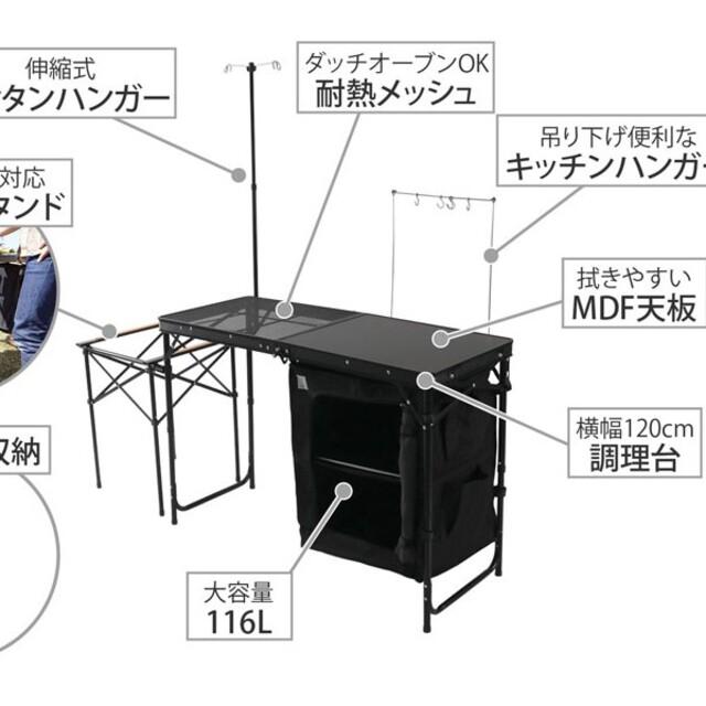 DOPPELGANGER(ドッペルギャンガー)のDOD   クッキングキングTB5-723-BK スポーツ/アウトドアのアウトドア(テーブル/チェア)の商品写真