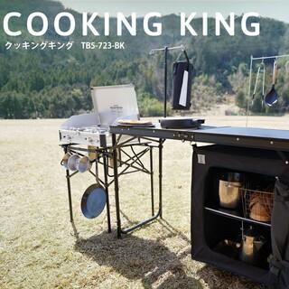ドッペルギャンガー(DOPPELGANGER)のDOD   クッキングキングTB5-723-BK(テーブル/チェア)