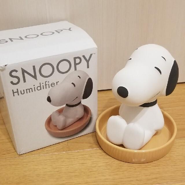 SNOOPY(スヌーピー)の【SNOOPY】素焼き加湿器 スマホ/家電/カメラの生活家電(加湿器/除湿機)の商品写真