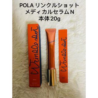 POLA - 4月10日入荷 pola リンクルショット メディカルセラムN 本体20g