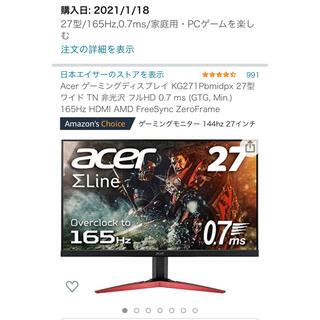 エイサー(Acer)のゲーミングモニター 27インチ 165hz(ディスプレイ)