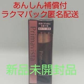 Primavista - 【ラクマパック匿名配送】プリマヴィスタ 化粧下地 超オイリー肌用 ブラックプリマ
