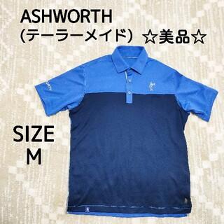 アシュワース(Ashworth)の☆美品☆ASHWORTH  ゴルフシャツ メンズ Mサイズ(ウエア)