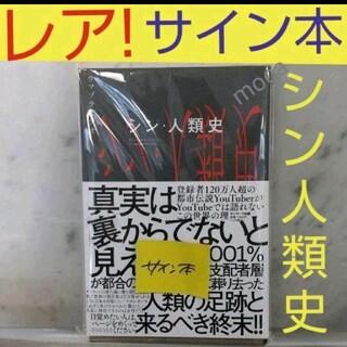 シン・人類史 サイン本(アート/エンタメ)
