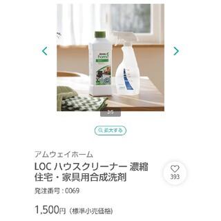 Amway - アムウェイ 【2本】LOC ハウスクリーナー 濃縮住宅・家具用合成洗剤