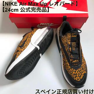 NIKE - 24cm【レオパードモデル】Nike Wmns Air Max Up 限定品