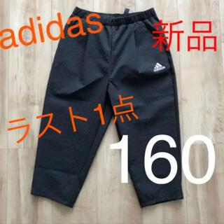 adidas - ☆新品☆アディダス ジュニア7分丈パンツ ブラック 160サイズ