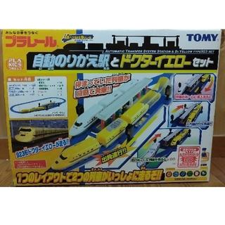 トミー(TOMMY)のプラレール 自動のりかえとドクターイエローセット(電車のおもちゃ/車)