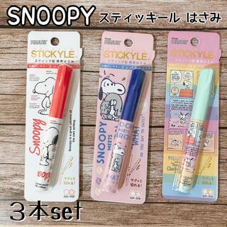 SNOOPY - 【3本セット】スヌーピー 携帯ハサミ スティッキール