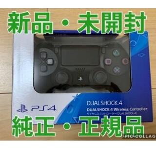 PS4 純正ワイヤレスコントローラー DUALSHOCK4 ブラック 新品未使用