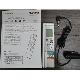 サンヨー(SANYO)のサンヨー ステレオデジタルボイスレコーダー(その他)