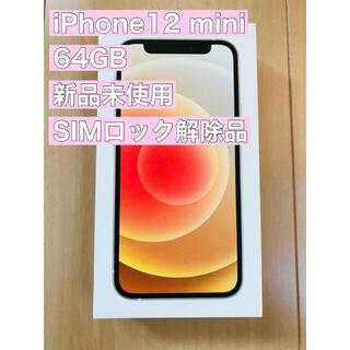 Apple - iPhone12mini 本体 64GB ホワイト
