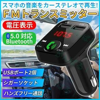 FM トランスミッター Bluetooth 車 シガーソケット USB 充電 黒