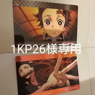 鬼滅の刃  ハンバーグ  カード(カード)