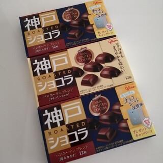 グリコ(グリコ)のグリコ 神戸ショコラバンホーテンブレンド セット 3箱 501円 送料込み♪(菓子/デザート)