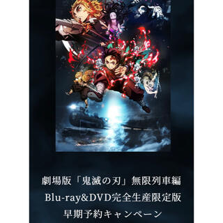鬼滅の刃 無限列車編 Blu-ray&DVD完全生産限定版 早期予約キャンペーン
