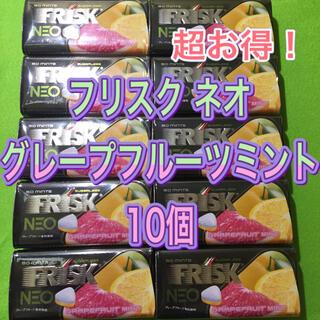 FRISK フリスク ネオ グレープフルーツミント 10個(菓子/デザート)
