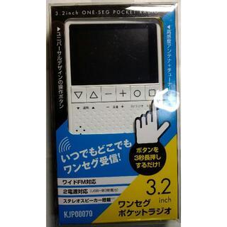 ワンセグテレビ ポケットラジオ3.2インチ カイホウジャパン
