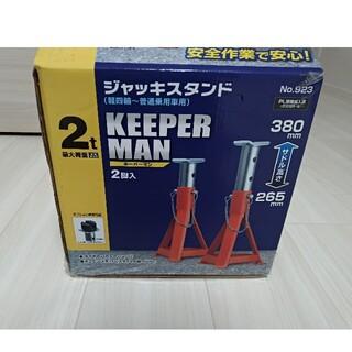 BAL - BAL ジャッキスタンド キーパーマン 2t  1個 アダプター付き