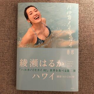 コウダンシャ(講談社)のハルカノイセカイ 02(地図/旅行ガイド)