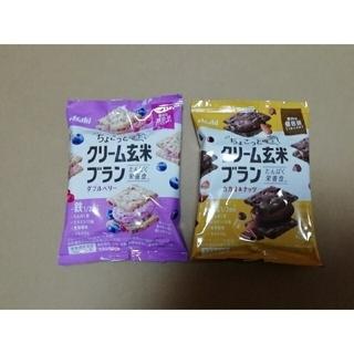 【平日発送】 クリーム玄米ブラン チョコ、 ブルーベリー 各32袋セット(菓子/デザート)