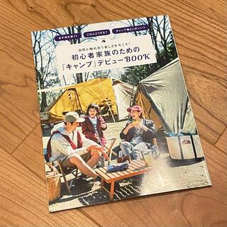 シュウエイシャ(集英社)のLEE 5月号 付録 キャンプデビューBOOK(その他)