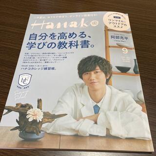 Johnny's - hanako 阿部亮平
