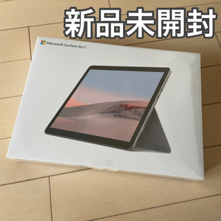 Microsoft - 新品未使用 Surface Go 2 STQ-00012