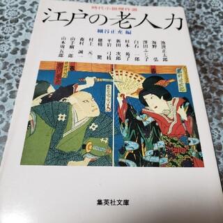 江戸の老人力(文学/小説)