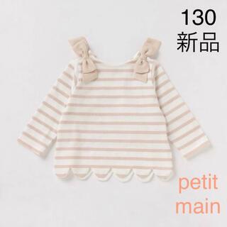 petit main - petit main 肩リボンラメボーダースカラップTシャツ