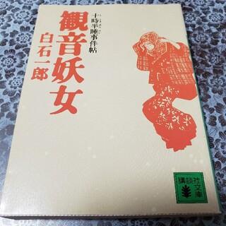 観音妖女(文学/小説)