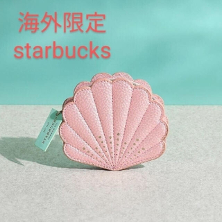 スターバックスコーヒー(Starbucks Coffee)の海外限定 コインケース 小銭入れ スタバ Starbucks 貝殻(コインケース/小銭入れ)