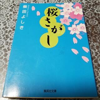 桜さがし(文学/小説)