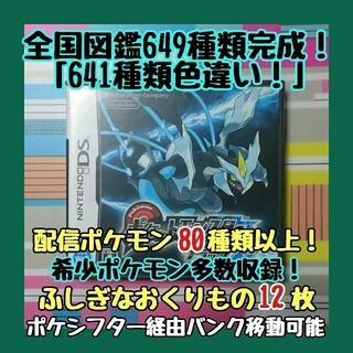 ポケモン(ポケモン)のポケットモンスター ブラック2(携帯用ゲームソフト)