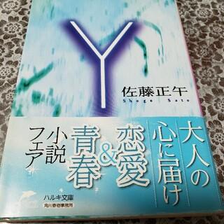 「Y」 佐藤正午(文学/小説)