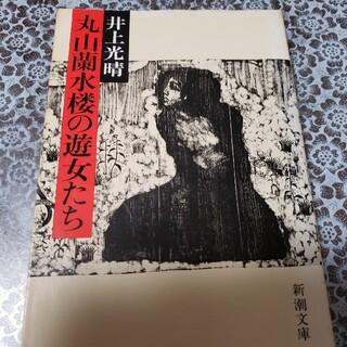 丸山蘭水楼の遊女たち(文学/小説)