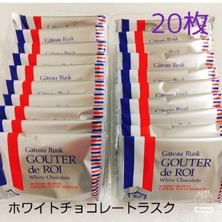 【ガトーフェスタハラダ】「ホワイトチョコレート ラスク」 20枚